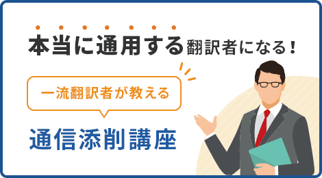 本当に通用する翻訳者になる!一流翻訳者が教える通信添削講座